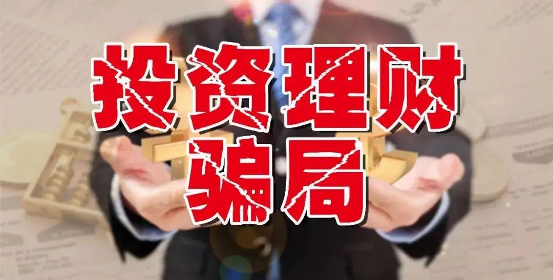 """【反诈预警】鞍山人注意了!专盯""""抖音""""女性用户,快速骗钱!"""