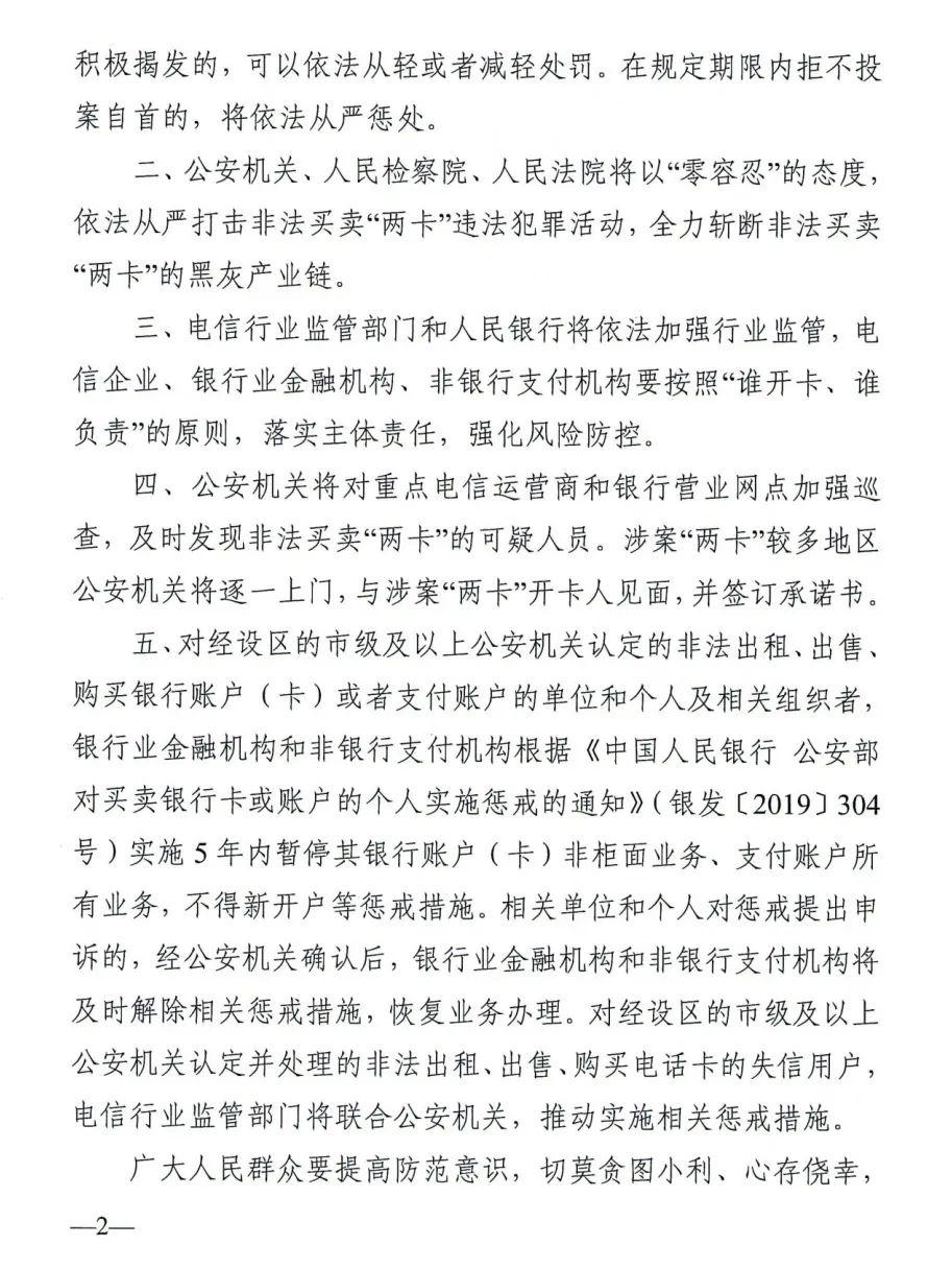 【打击整治】五部委联合发布《关于依法严厉打击惩戒治理非法买卖电话卡银行卡违法犯罪活动的通告》