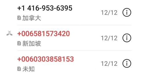 【反诈预警】新年伊始,你接过这样的电话吗?