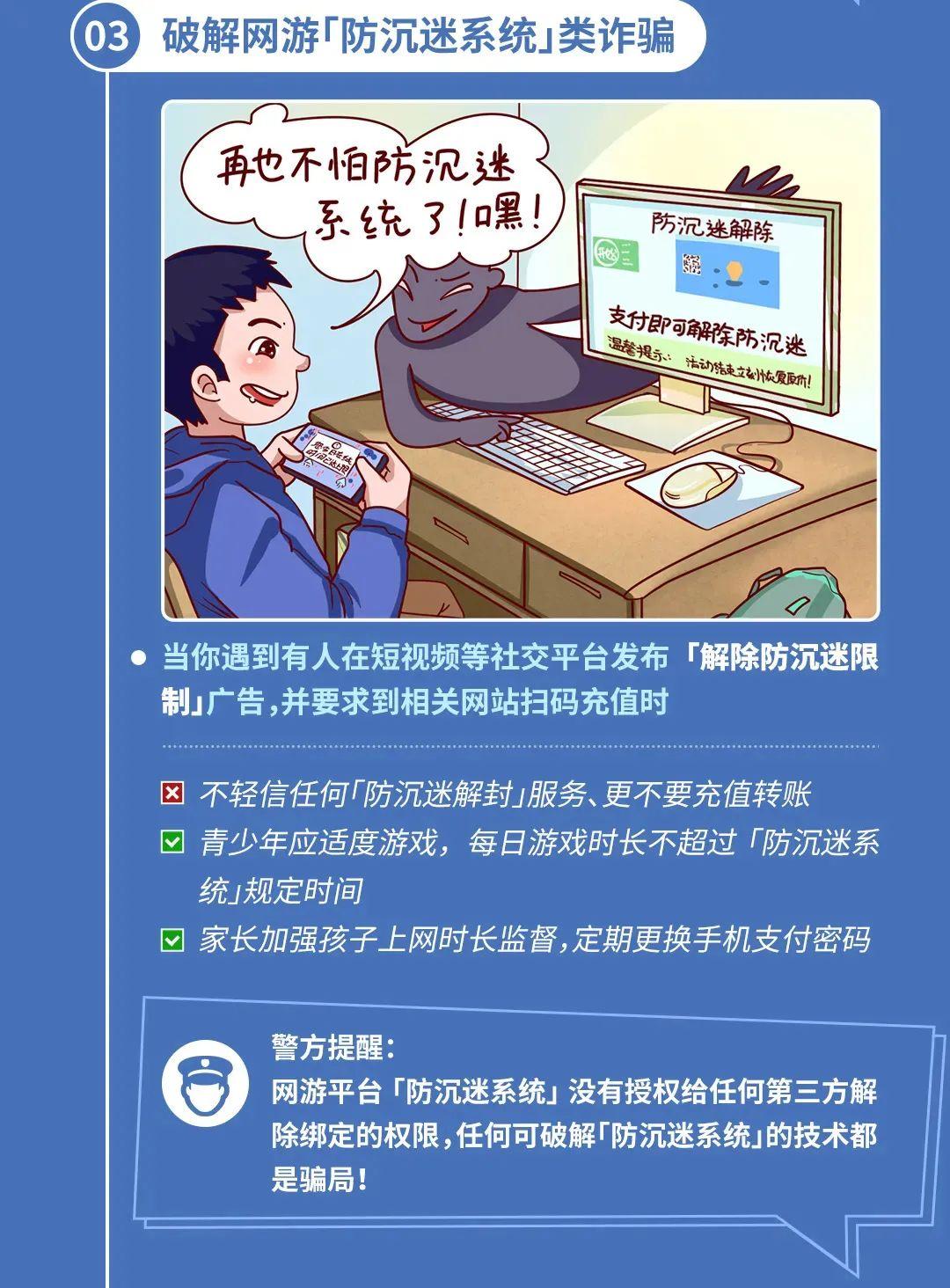 重磅发布!鞍山市网信办、公安局联合发布未成年人反诈指南