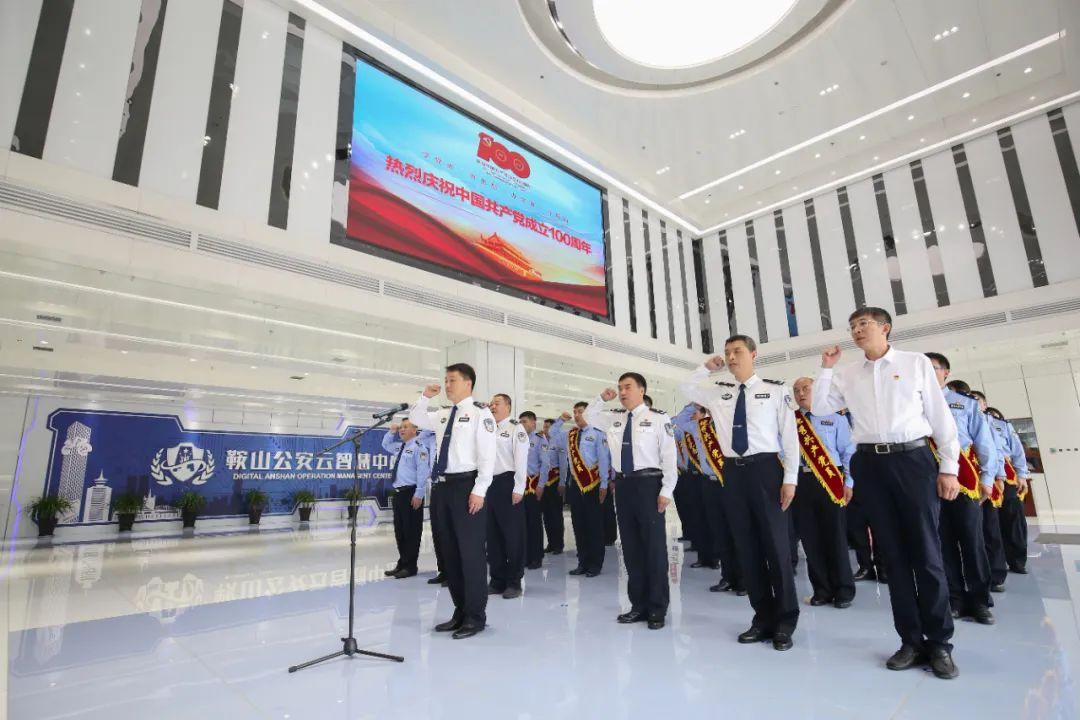【警心向党】鞍山市公安局隆重举行向党旗宣誓仪式