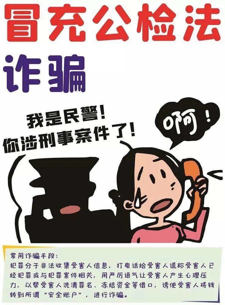 【反电诈在行动】警惕!冒充警察诈骗 小心被套路