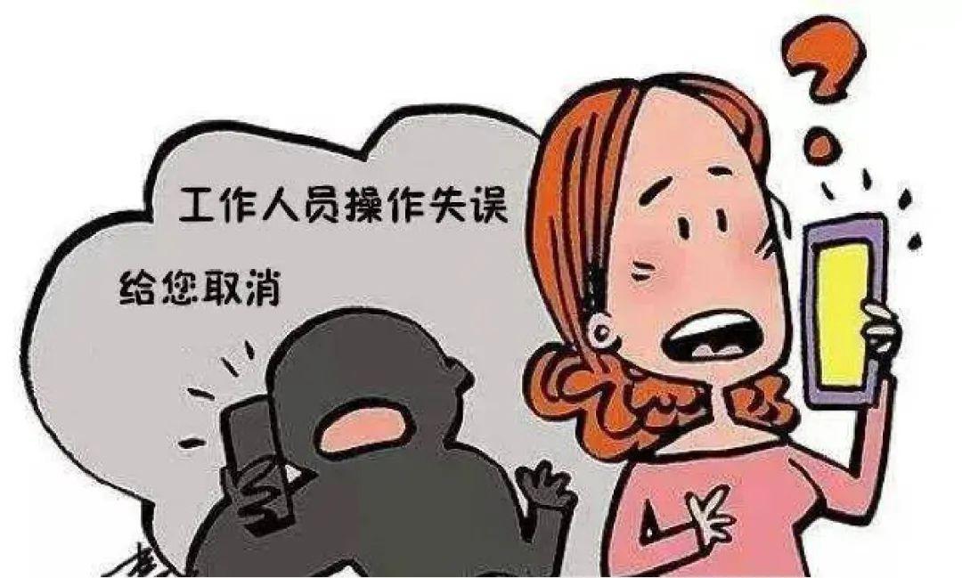 """【反电诈在行动】新型""""冒充客服""""的诈骗电话,你接过吗?"""