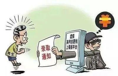 【反电诈在行动】注意防范!招生诈骗披着信息化外衣又来了