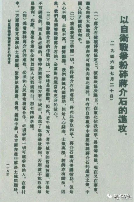 【教育整顿·党史学习教育】党史百年天天学(7月20日)