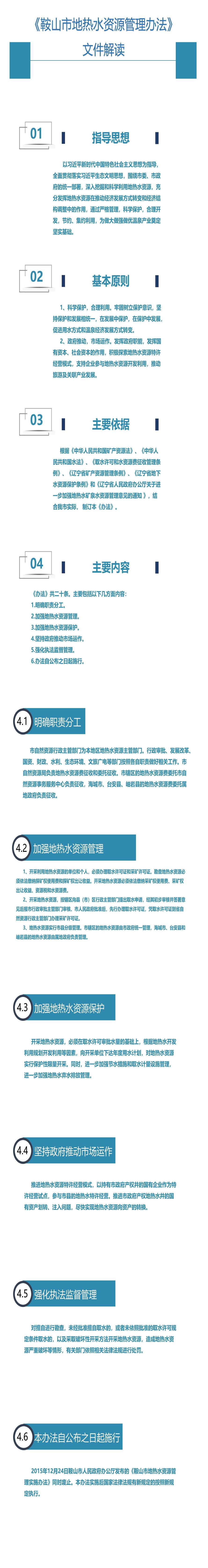 C:UsersAdministratorDesktop\u300a鞍山市人民政府办公室关于印发鞍山市地热水资源管理办法的通知》文件解读.png