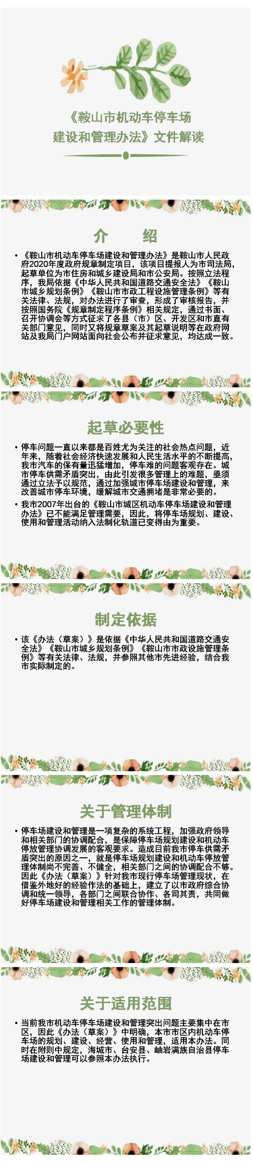 C:UsersAdministratorDesktop\u300a鞍山市机动车停车场建设和管理办法》文件解读.jpg