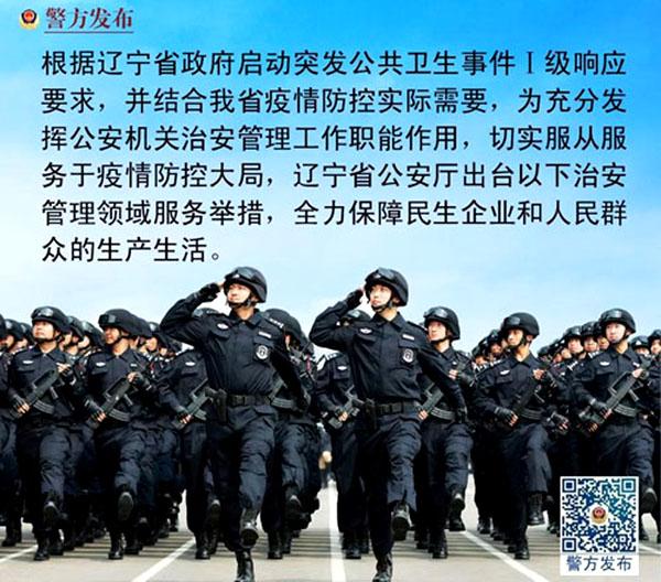 辽宁省公安厅通告