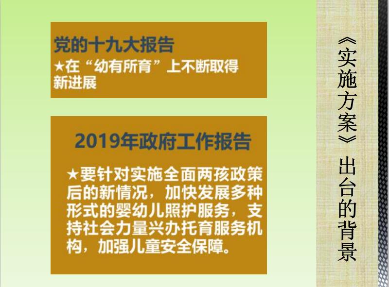C:UsersLNDesktop\u300a鞍山市促进3岁以下婴幼儿照护服务发展实施方案》文件解读 (2).png