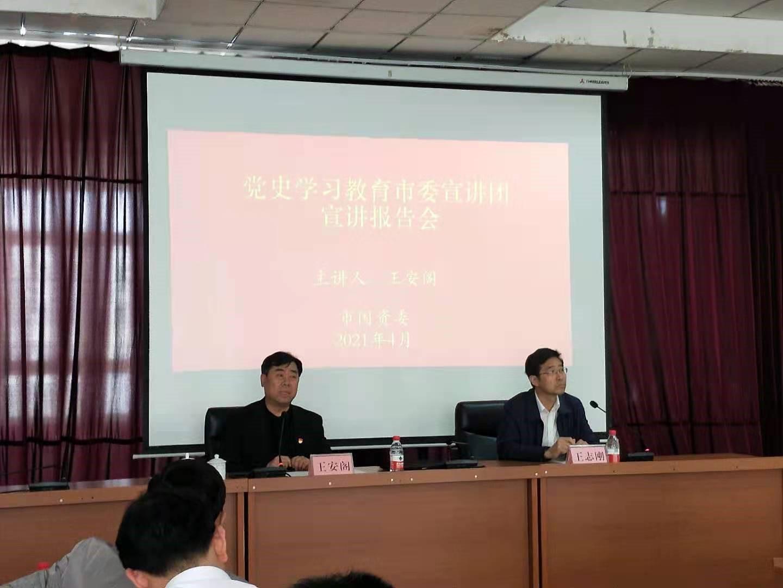 乐彩vip官网组织开展党史宣讲活动.jpg