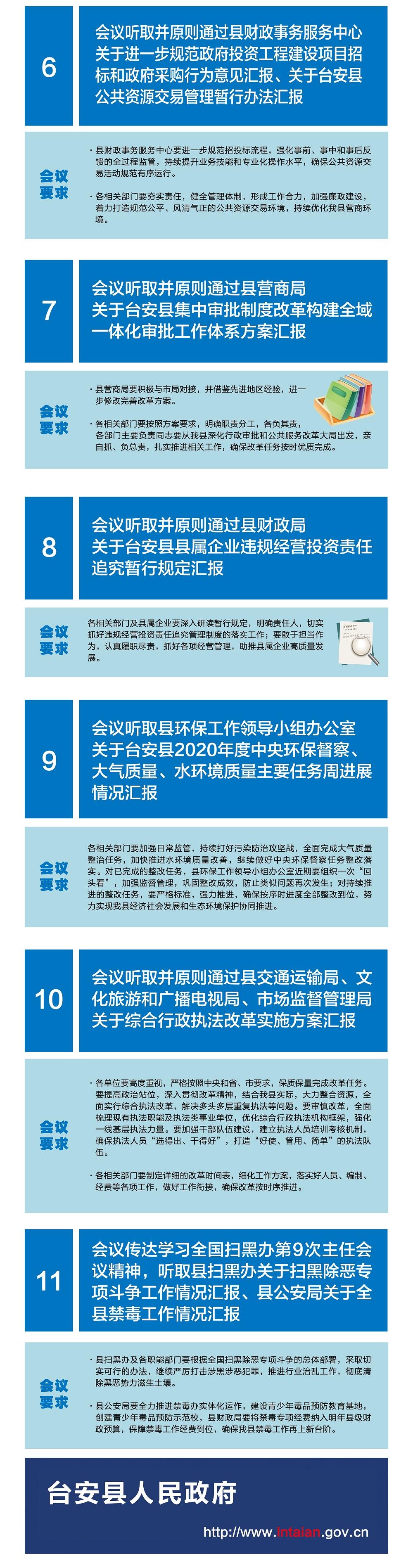 33次常务会议 2_看图王.jpg
