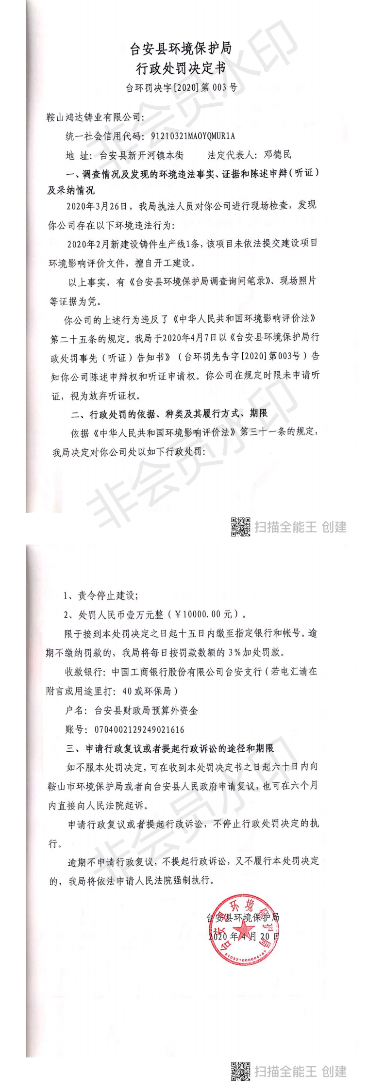 鞍山鸿达铸业有限公司行政处罚决定书_0.png