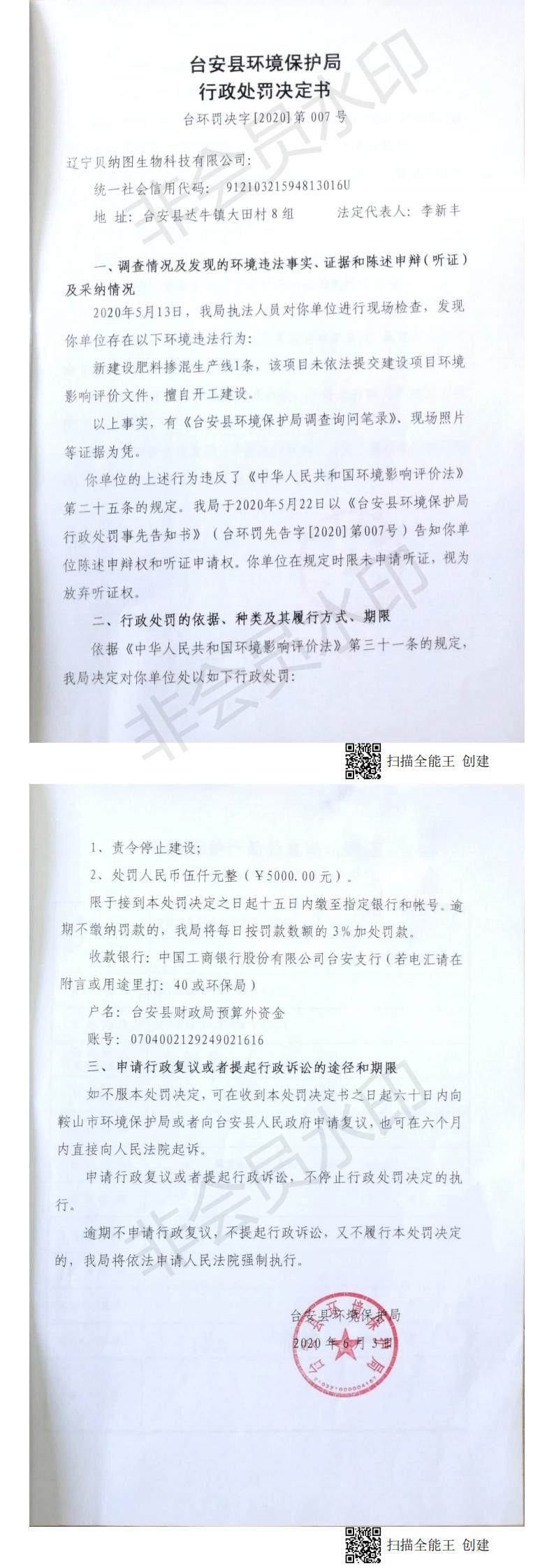 辽宁贝纳图生物科技有限公司行政处罚决定书_0.png