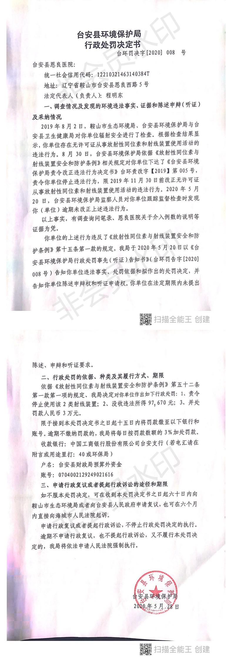 台安县恩良医院行政处罚决定书_0.png