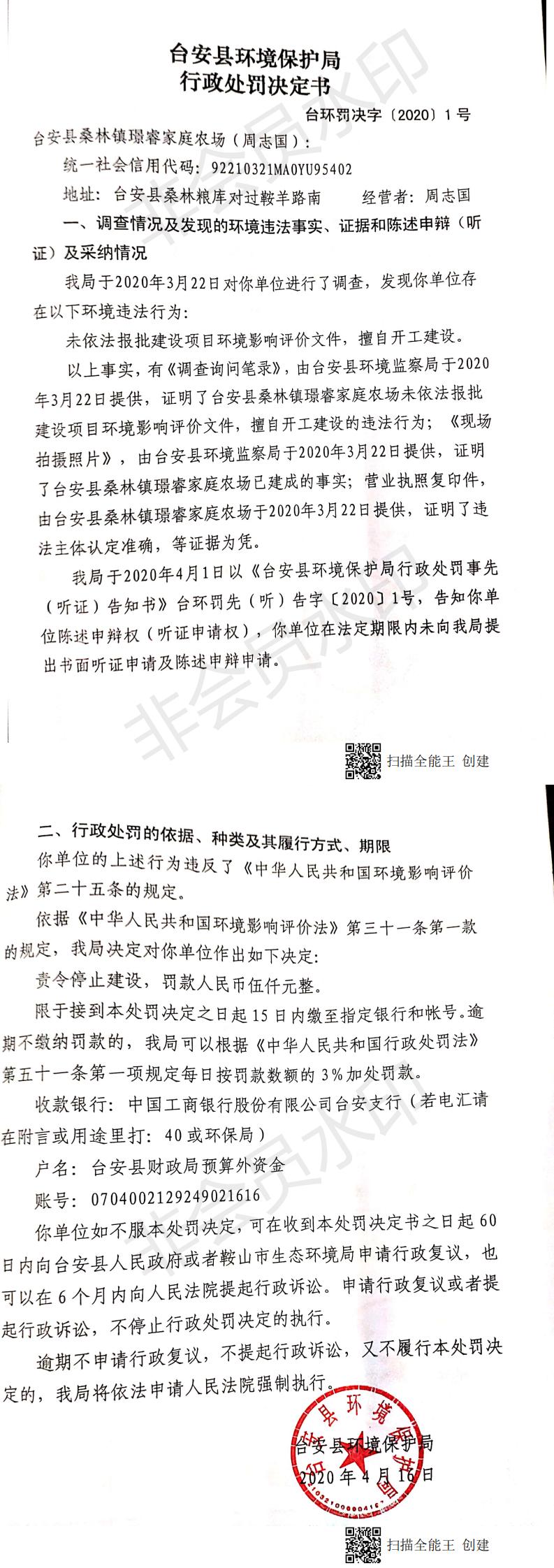 台安县桑林镇璟睿家庭农场行政处罚决定书_0.png