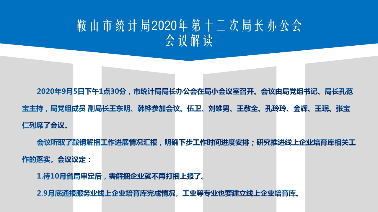 C:UsersAdministratorDesktop\u5c40长办公会解读\u5e7b灯片12.jpg
