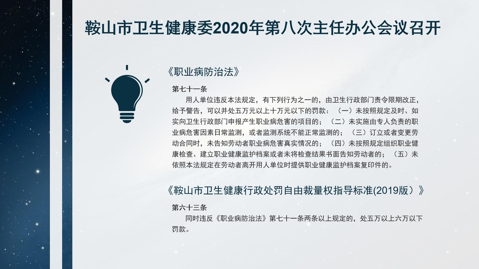 C:UsersLNDesktop\u516c开材料\u4e3b任办公会'0年主任办公会议(图)\u978d山市卫生健康委2020年第八次主任办公会议召开.jpg