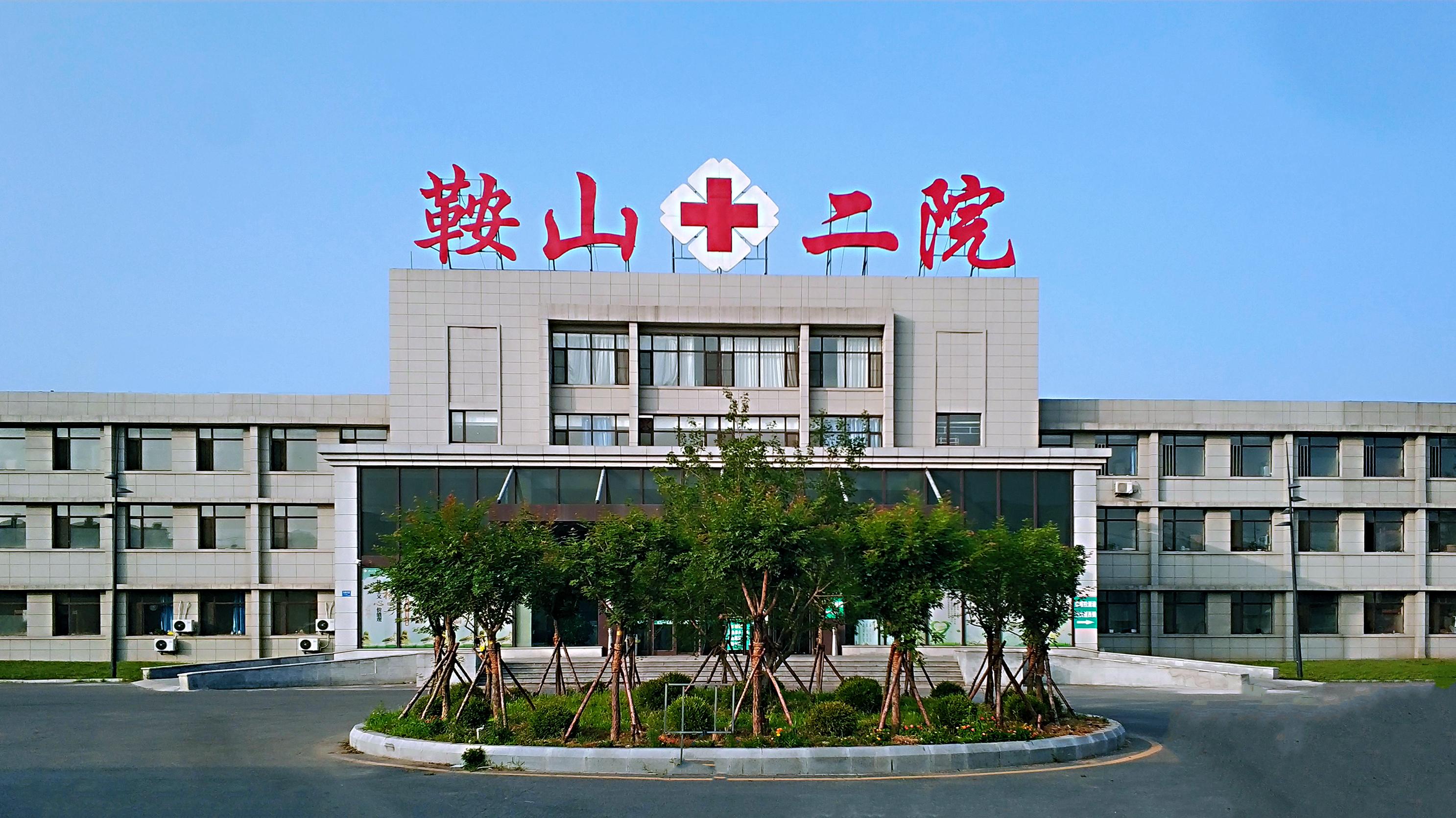 鞍山市第二医院.jpg