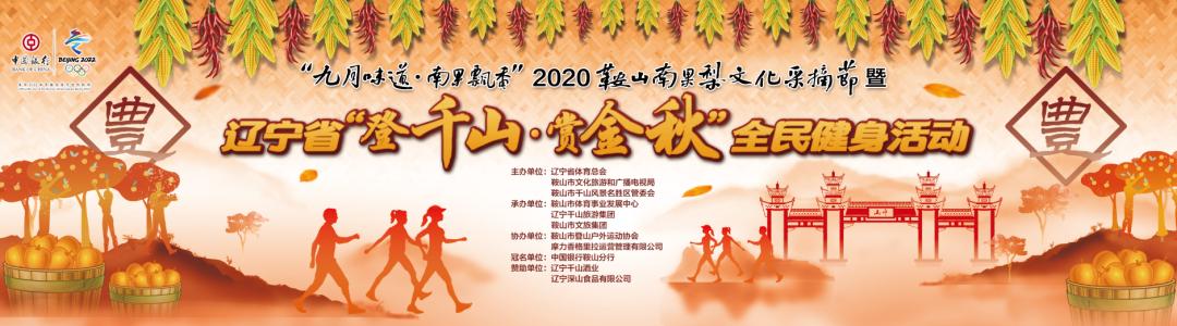 """2020辽宁省""""登千山·赏金秋"""" 全民健身活动在千山风景区胜利举行"""