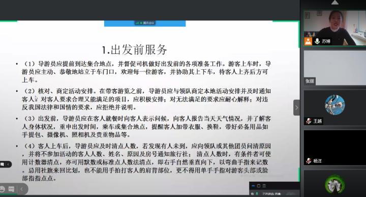 培训2400余名导游(讲解)员 讲好鞍山故事